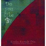 黒田京子トリオ『 Do you like B ? 』