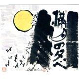酒井俊『満月の夕』