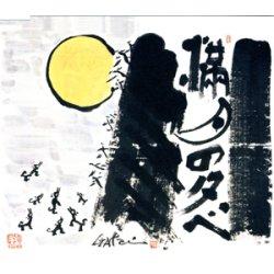 画像1: 酒井俊『満月の夕』