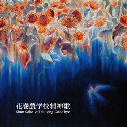 画像1: Shun Sakai & The Long Goodbye『花巻農学校精神歌』