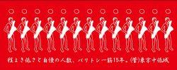 画像1: 東京中低域 『バリトン一筋15年』手ぬぐい