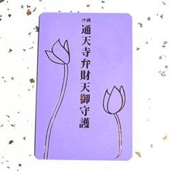 画像2: 原みどり『沖縄・通天寺 弁財天御守護』