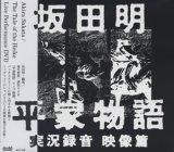 坂田明『平家物語 実況録音 映像篇』