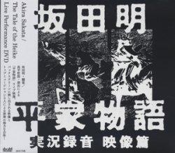 画像1: 坂田明『平家物語 実況録音 映像篇』