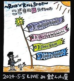 画像1: V.A 『〜ROCK'N'ROLL SPIRIT〜こどもの日スペシャル』