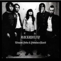 画像1: うつみようこ & YOKOLOCO BAND 『ロックアビリティー』(12inchアナログ盤)