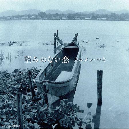 カルメン・マキの画像 p1_28