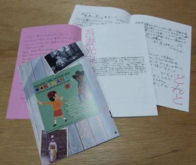 Okie Flower --Booklet--