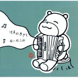 画像1: 田ノ岡三郎『はるのきざし』