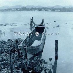 画像2: カルメン・マキ『デラシネ』(7inchアナログ盤)