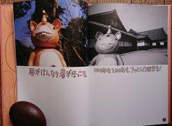 画像2: 今井アレクサンドル『ブースカのさんぽ物語 KYOTO OSAKA KOBE』