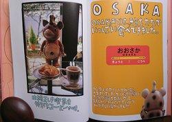 画像3: 今井アレクサンドル『ブースカのさんぽ物語 KYOTO OSAKA KOBE』