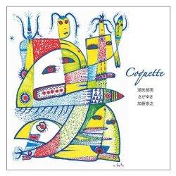 画像1: 潮先郁男、さがゆき、加藤崇之『Coquette』