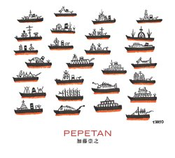 画像1: 加藤崇之『PEPETAN』