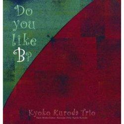 画像1: 黒田京子トリオ『 Do you like B ? 』