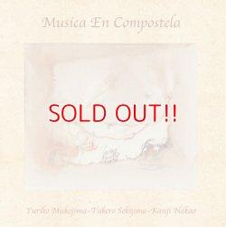 画像1: 向島ゆり子 関島岳郎 中尾勘二『星空音楽會 Musica En Compostela』