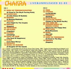 画像2: CHAKRA『LIVE & UNRELEASED ARCHIVE RECORDINGS 81-83』(2CD)
