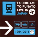 ふちがみとふなと『FUCHIGAMI TO FUNATO LIVE IN JAPAN 1994-2011』