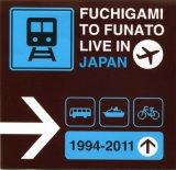 ふちがみとふなと『FUCHIGAMI TO FUNATO LIVE IN JAPAN 1994-2011』