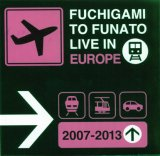 ふちがみとふなと『FUCHIGAMI TO FUNATO LIVE IN EUROPE 2007-2013』