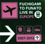 ふちがみとふなと『FUCHIGAMI TO FUNATO LIVE IN EUROPE 2007-2013』