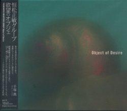 画像1: 恒松正敏グループ『欲望のオブジェ』