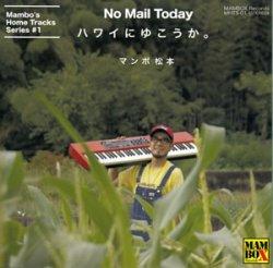 画像1: マンボ松本『マンボのホームトラックシリーズ その壱』