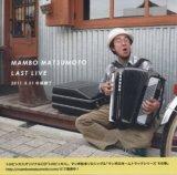 マンボ松本『MAMBO MATSUMOTO LAST LIVE 2011.5.31 @風横丁』