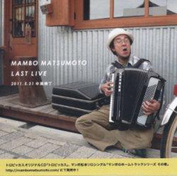 画像1: マンボ松本『MAMBO MATSUMOTO LAST LIVE 2011.5.31 @風横丁』