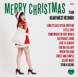 鈴木祥子「Merry Christmas From BEARFOREST RECORDS〜ベアフォレストのクリスマス〜(Complete Edition)」