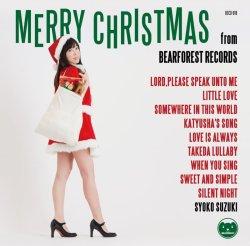 画像1: 鈴木祥子「Merry Christmas From BEARFOREST RECORDS〜ベアフォレストのクリスマス〜(Complete Edition)」