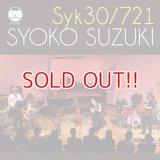 鈴木祥子『Syk30/721』