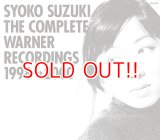 鈴木祥子『SYOKO SUZUKI THE COMPLETE WARNER RECORDINGS 1998→2000』