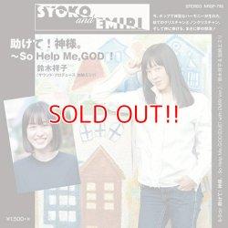 画像1: 鈴木祥子『助けて!神様。〜So Help Me,GOD!』(7inchアナログ盤)