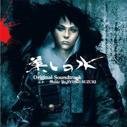画像1: 鈴木祥子『美しの水 original soundtrack music by SYOKO SUZUKI』