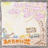 イグノランツ with ジョンファ『あたたかい花』(ミニ・アルバム)