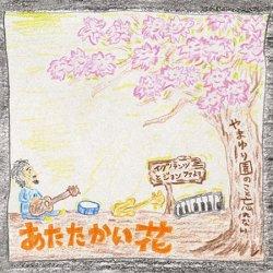 画像1: イグノランツ with ジョンファ『あたたかい花』(ミニ・アルバム)
