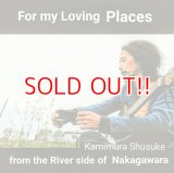 Kamimura Shusuke『From the River side of Nakagawara』[DVDR]
