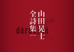 画像1: 山田晃士『山田晃士 全詩集 1994-2020』