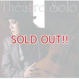 山田晃士『Theatre Solo』