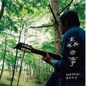画像: 加藤崇之『森の声』