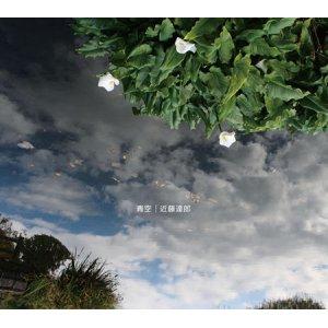 画像: 近藤達郎『青空 | Azure』
