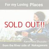 画像: Kamimura Shusuke『From the River side of Nakagawara』[DVDR]