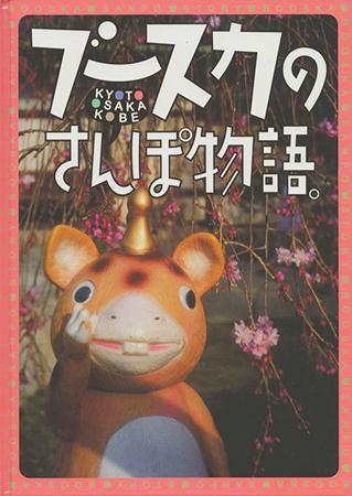 画像1: 今井アレクサンドル『ブースカのさんぽ物語 KYOTO OSAKA KOBE』
