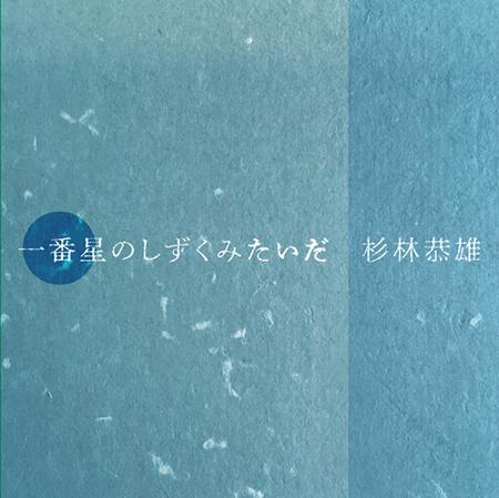 画像1: 杉林恭雄『一番星のしずくみたいだ』